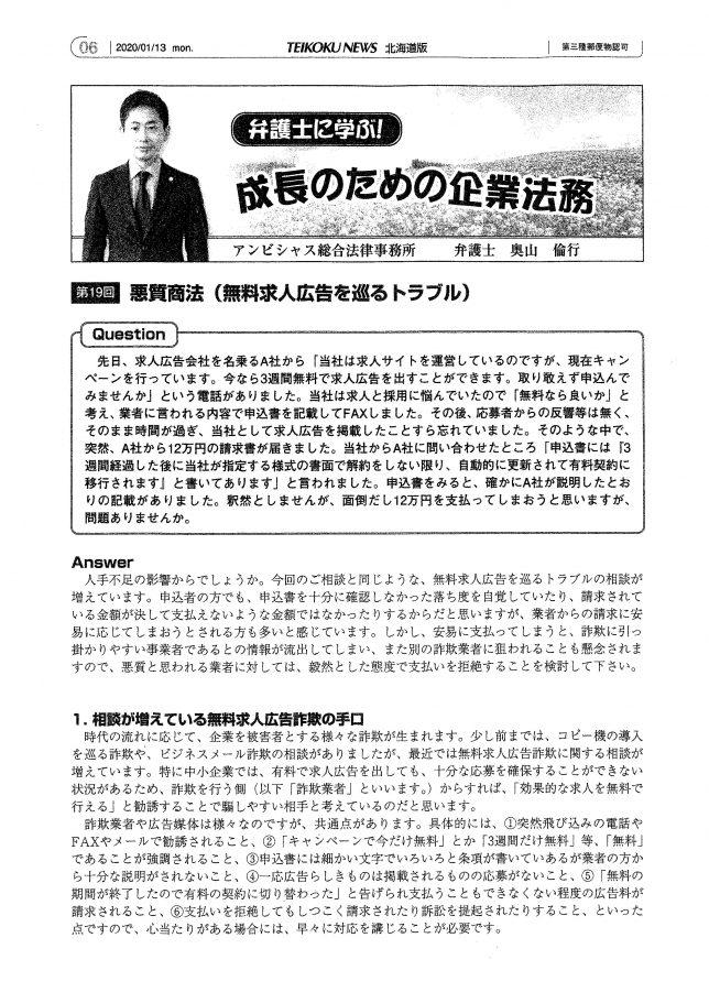 北海道 ニュース 最新
