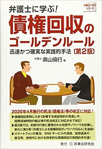 弁護士に学ぶ! 債権回収のゴールデンルール〔第2版〕─迅速かつ確実な実践的手法─